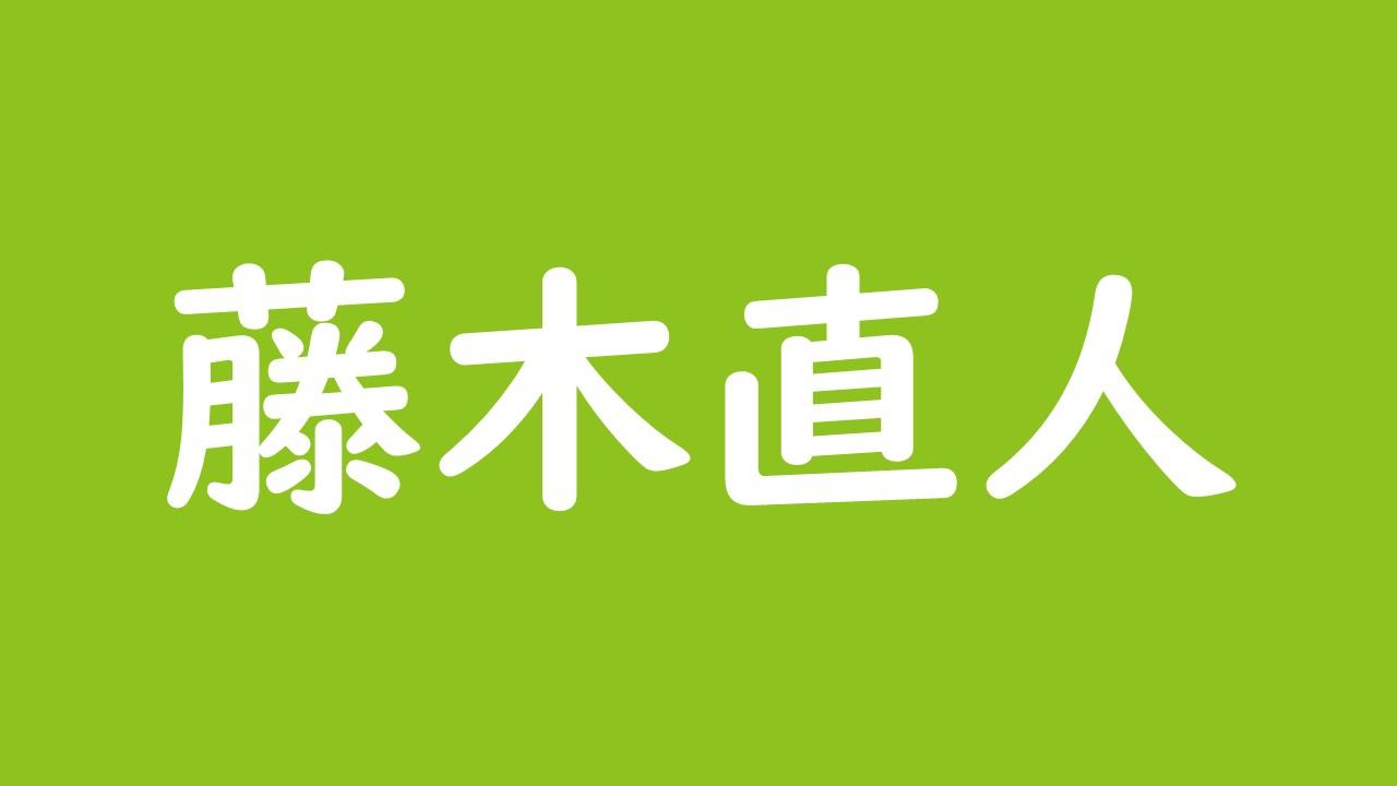 藤木 直人 嫁