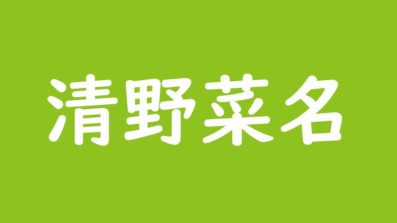 清野菜名の夫は生田斗真でジャニーズだけど好感度高すぎ婚!アクション女優の呼び名に悩んだ時期も?