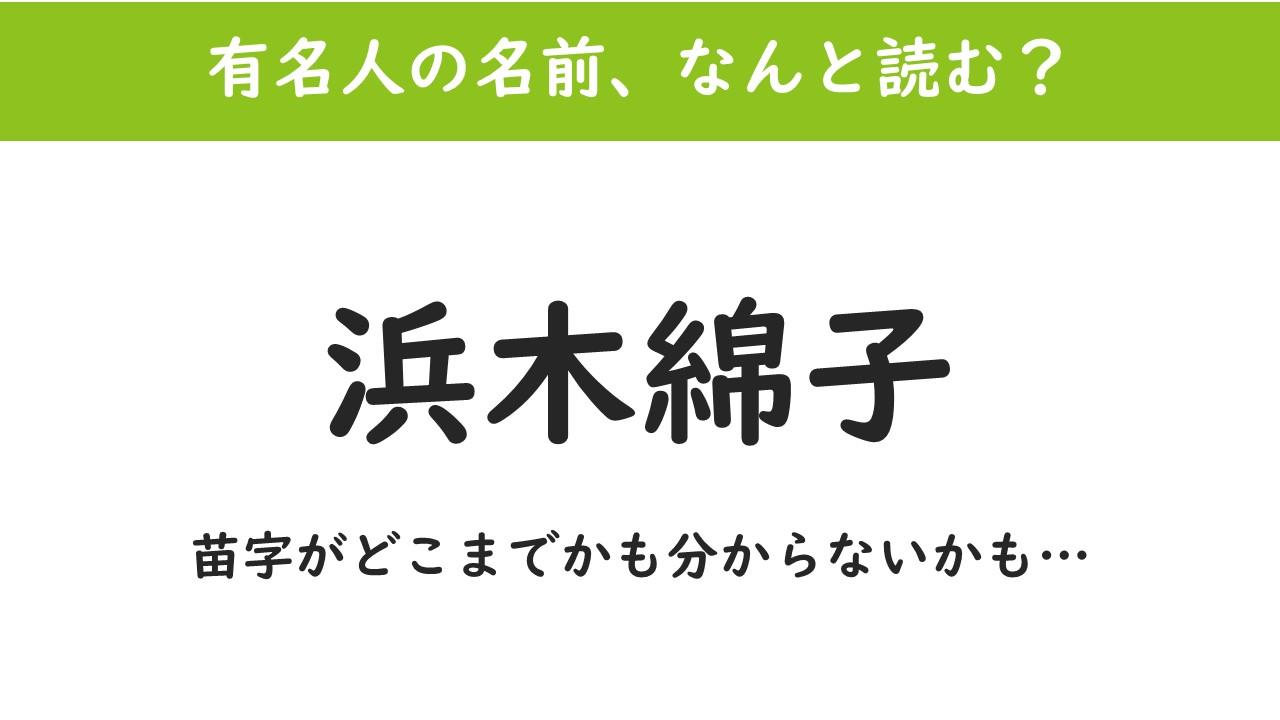 【この名前、読めますか?】浜木綿子【意外に読めない芸能人の名前】