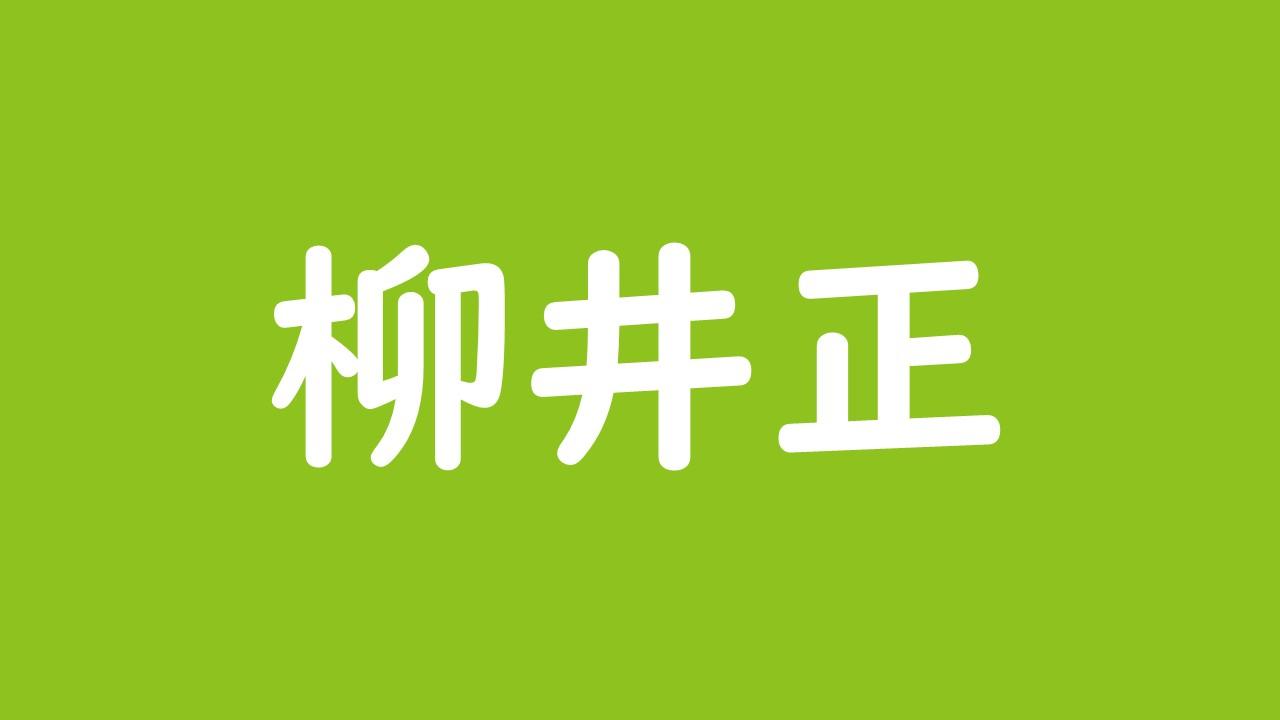 柳井正のユニクロ社長への歩みは?自宅や資産が驚きの規模!名言に成功のヒントあり!