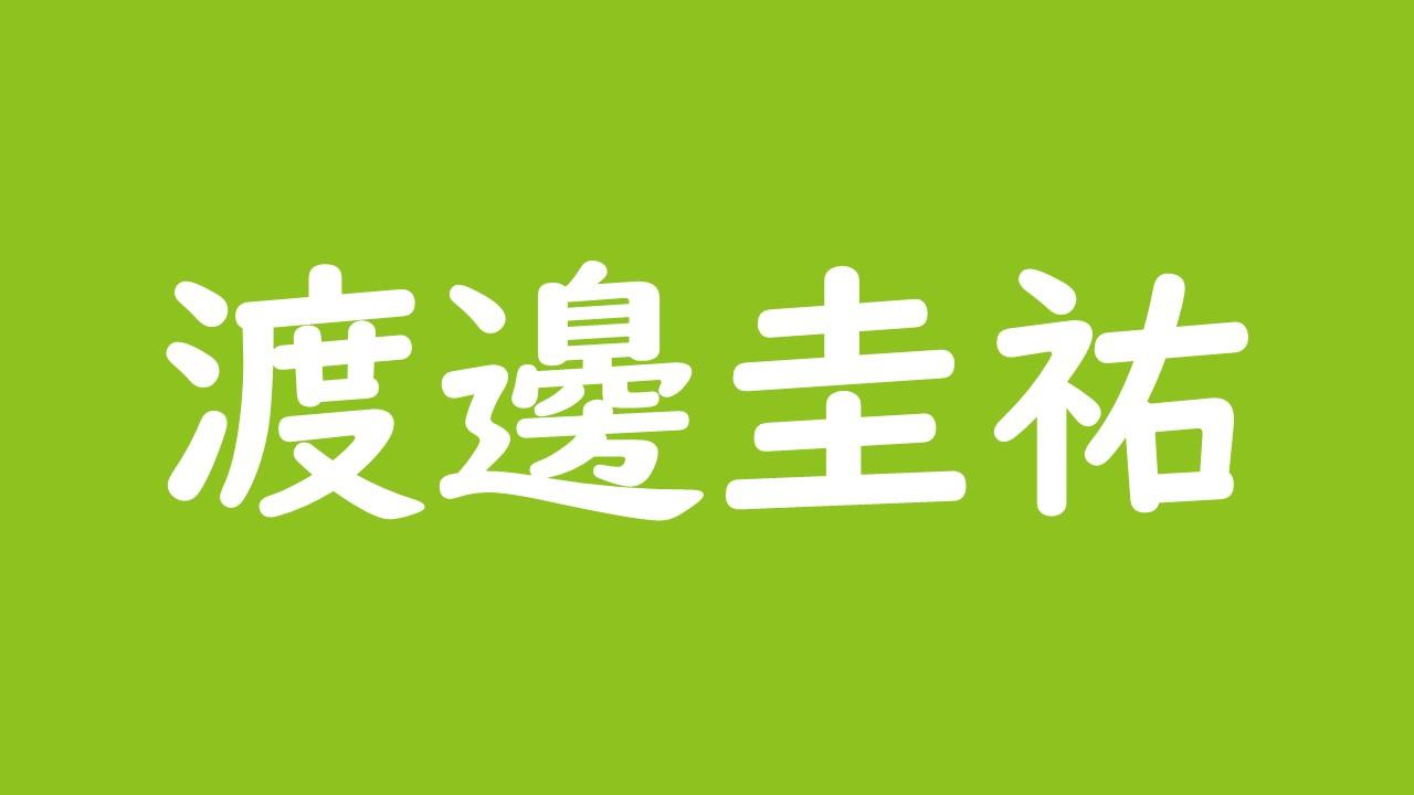 渡邊圭祐は仮面ライダージオウ出身で元店員!性格や彼女は?佐藤健とのコラボにファン感動!