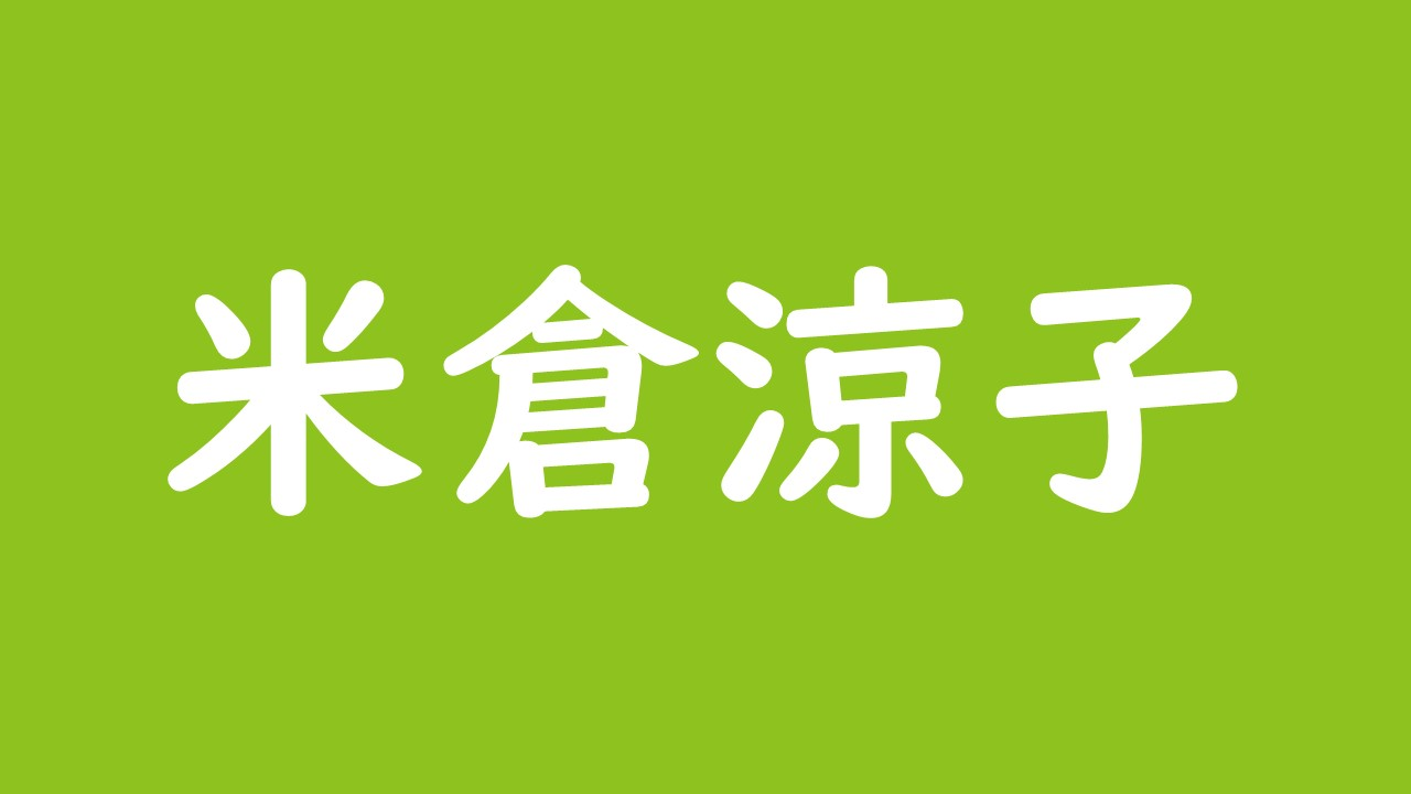 米倉涼子が元旦那と離婚した時期は?実際の性格はドラマと違う?!若い頃は女優でなかった!
