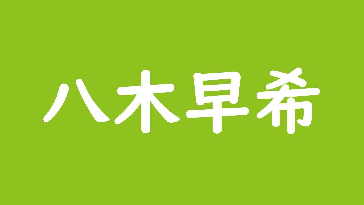 八木早希アナが結婚した旦那は誰?韓国語と英語が得意なワケ!毎日放送の名誉職員?