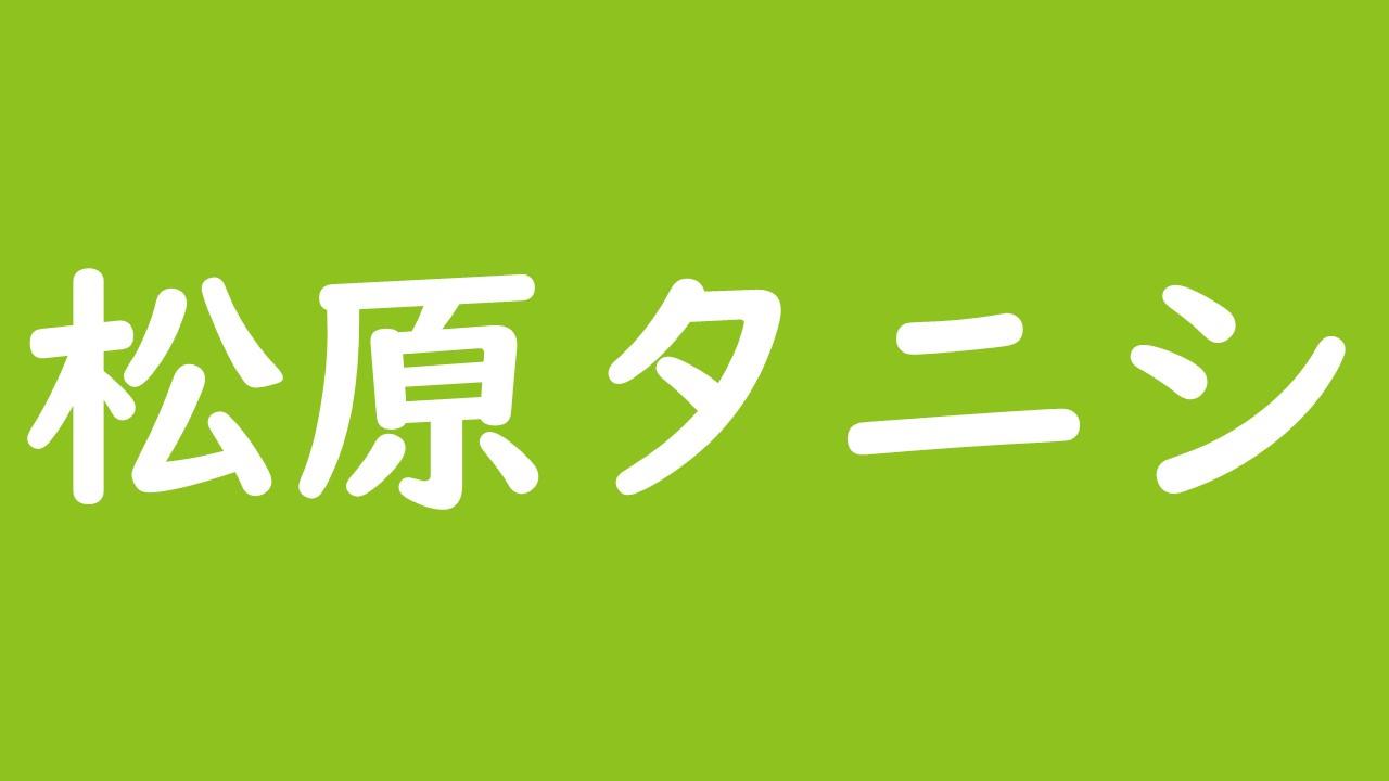 松原タニシが事故物件に住む理由!憑いているのは悪霊ではなかった?!