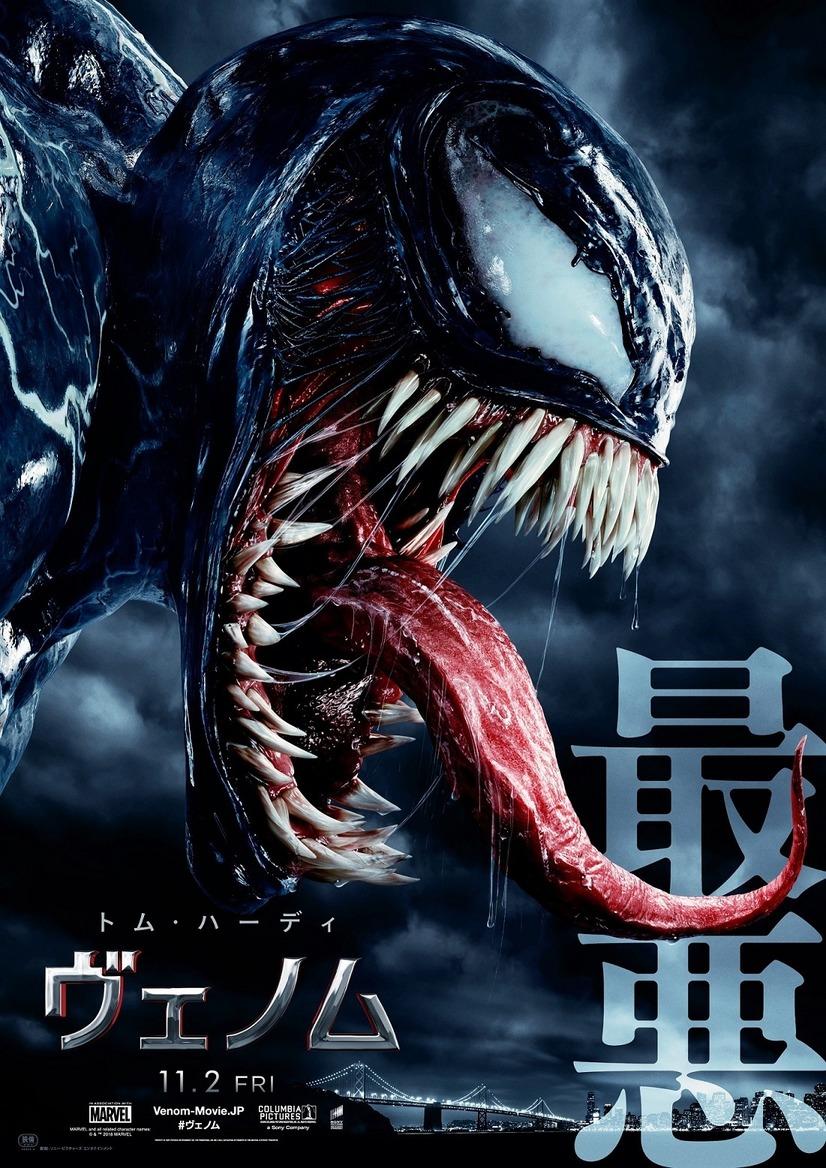 映画「ヴェノム」は「スパイダーマン」のスピンオフ作品!続編決定!?