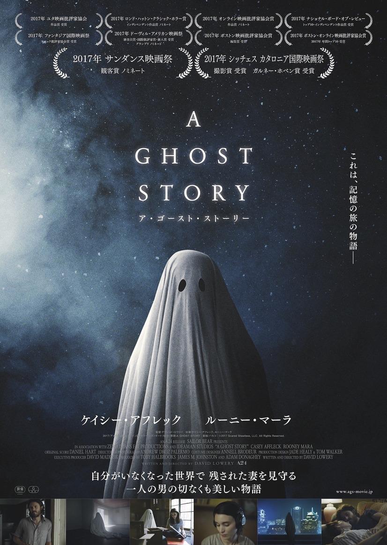 映画「A GHOST STORY/ア・ゴースト・ストーリー」のあらすじネタバレ!メインキャストは実力派!