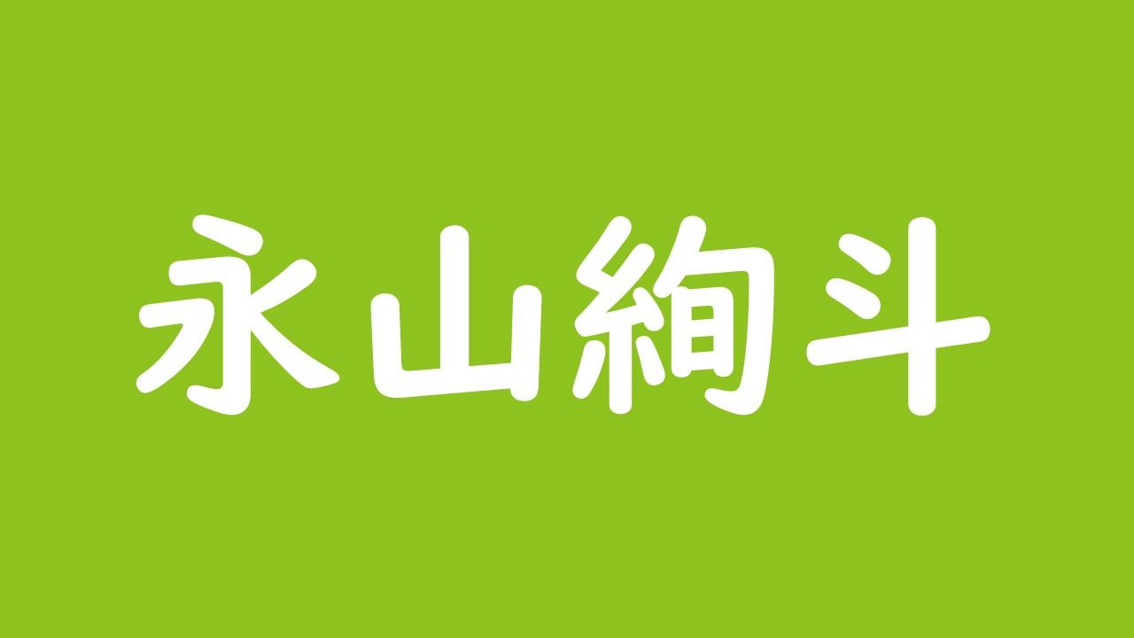 永山絢斗の兄弟は瑛太と竜弥で3人とも俳優!共演ドラマは?初主演映画でいきなりアカデミー賞!