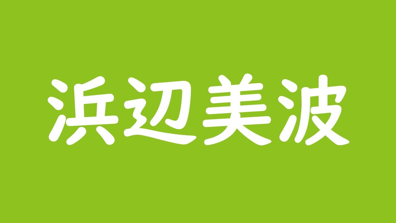 浜辺美波は「まれ」でかわいいと話題に!中村倫也やじんじんは彼氏ではない?ドラマ絡みで恋愛に言及!