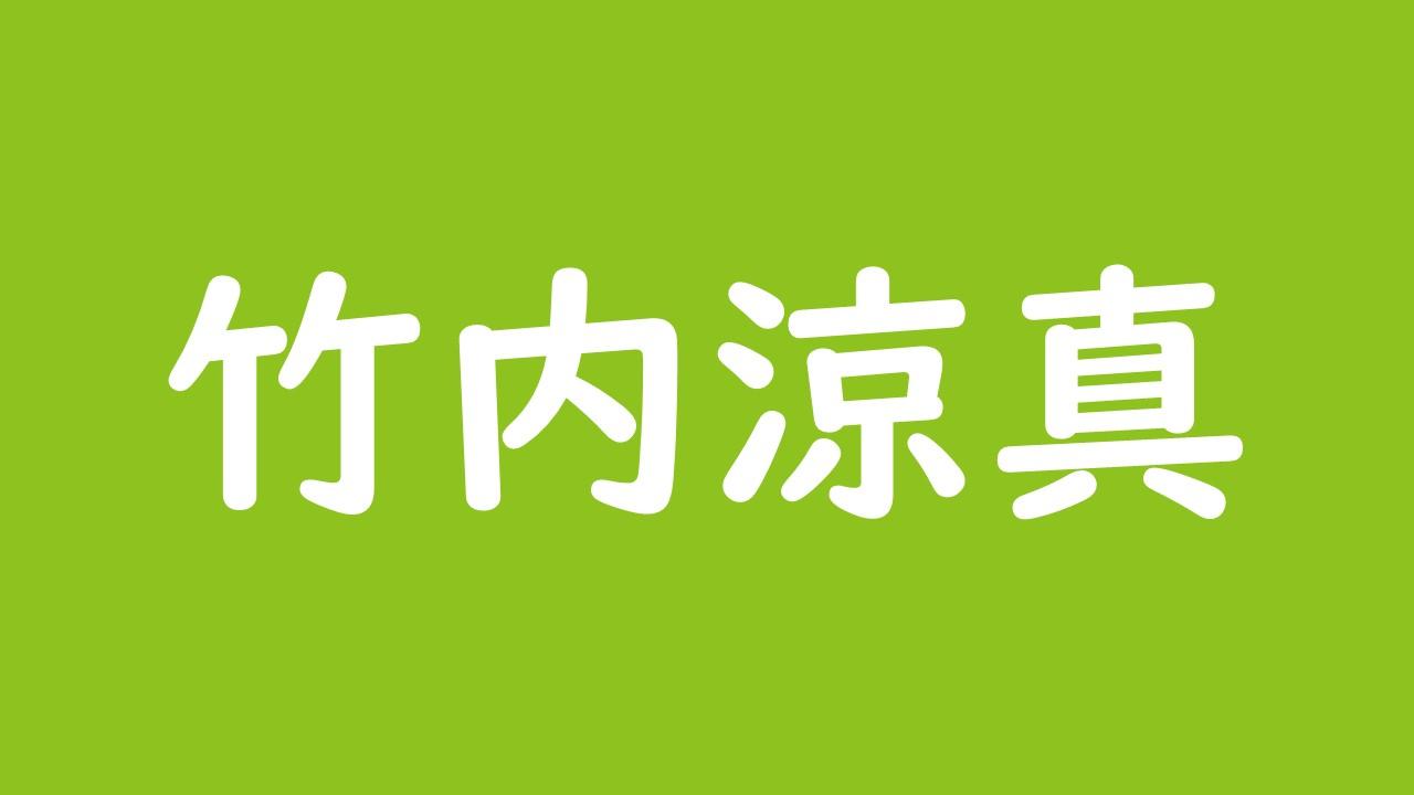 竹内涼真の熱愛彼女は?弟と妹も芸能人?主演ドラマと菅田将暉の歌のコラボに仮面ライダーファン歓喜!