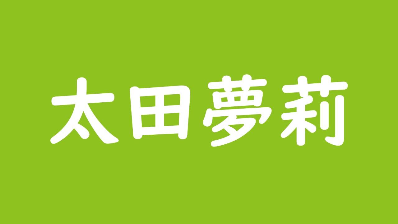 太田夢莉はNMB48出身の女優!ドラマのために人生初金髪に!山本彩とキスする仲だった?