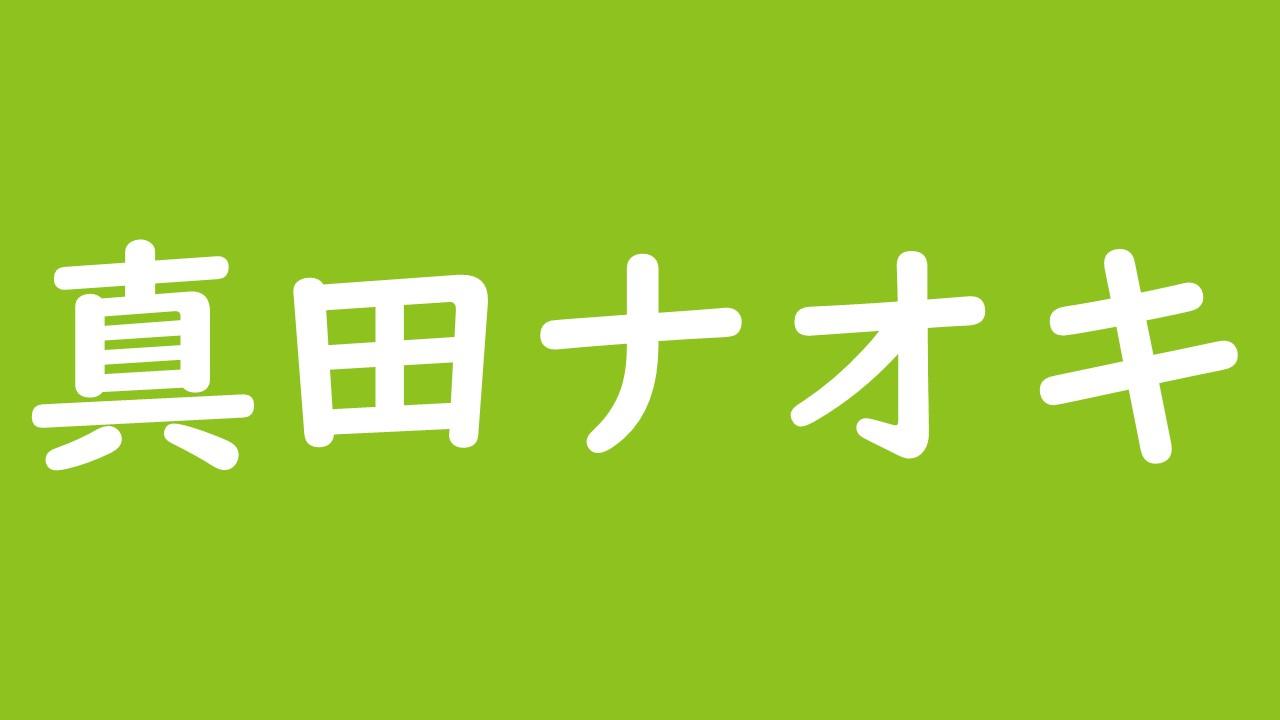 真田ナオキは「恵比寿」が大ヒット!レコ大で新人賞も獲得