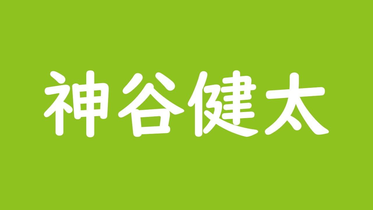 神谷健太がドラマ「3Bの恋人」に出演!けんたのおいしい餃子を発売!お料理男子ならではのこだわりとは?