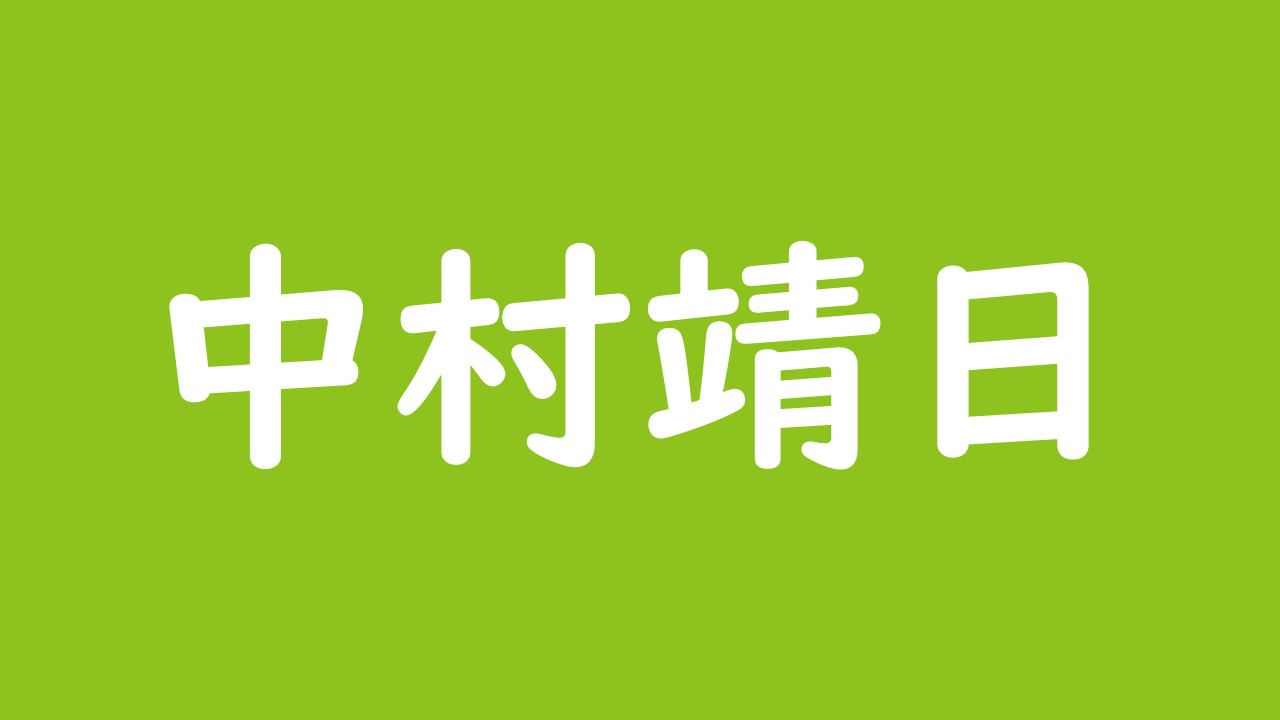 中村靖日は大河ドラマ「青天を衝け」や映画「哀愁しんでれら」にも出演で超多忙!役柄は?