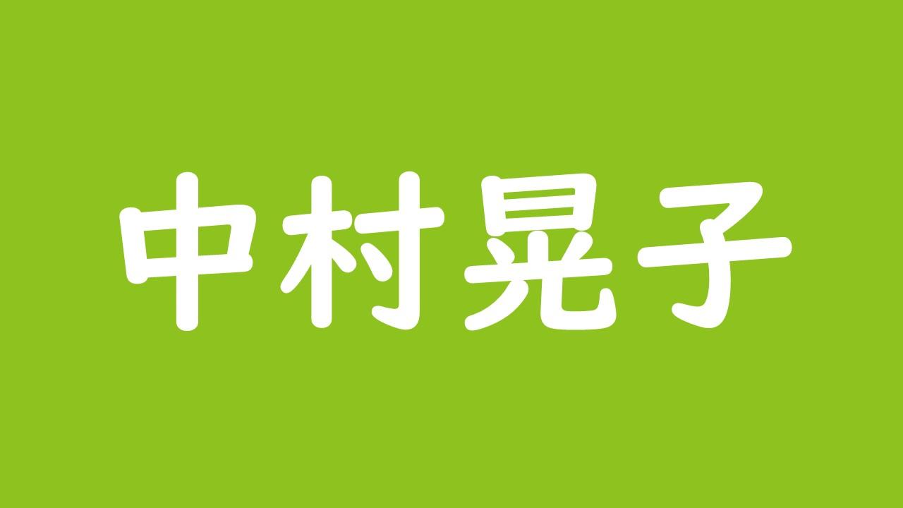 中村晃子と大竹しのぶが泥沼関係に!習志野市に豪邸を建てた?現在の活動も紹介!