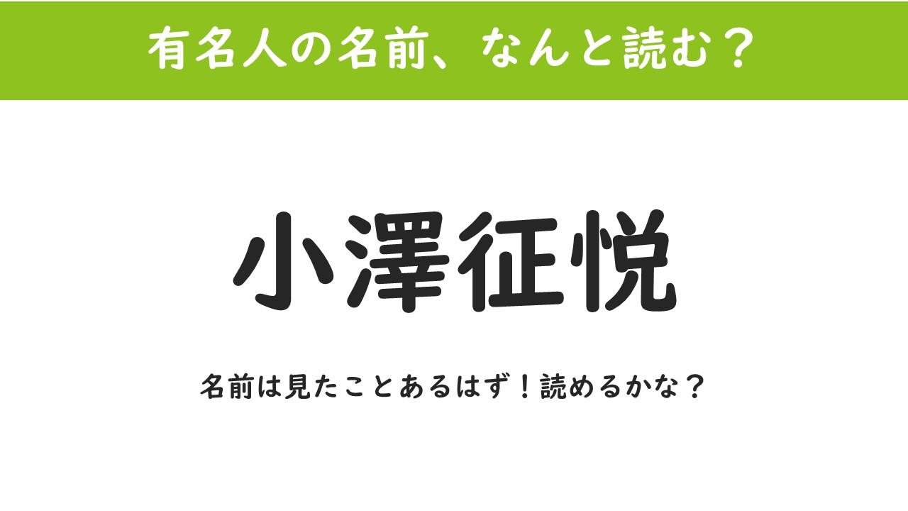 【この名前、読めますか?】小澤征悦【意外にに読めない芸能人の名前】