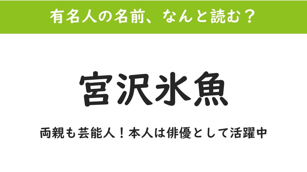 【この名前、読めますか?】宮沢氷魚【意外に読めない芸能人の名前】