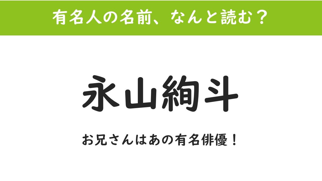 【この名前、読めますか?】永山絢斗【意外にに読めない芸能人の名前】