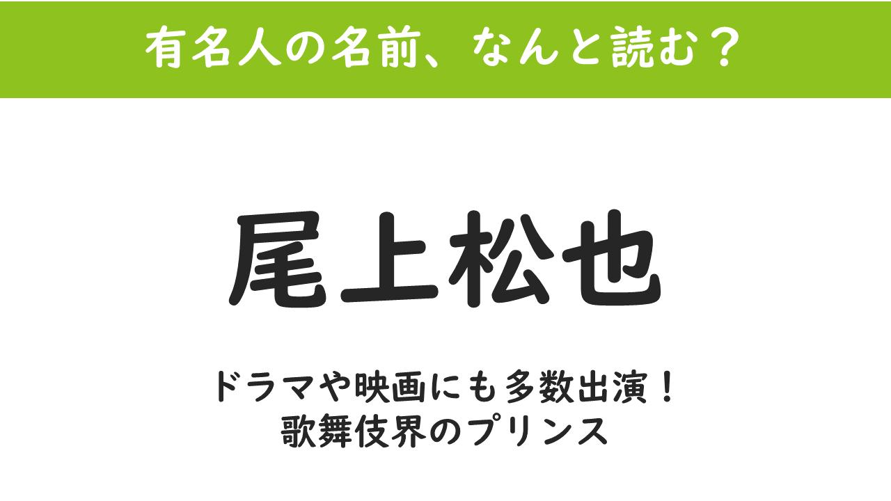 【この名前、読めますか?】尾上松也【意外に読めない芸能人の名前】