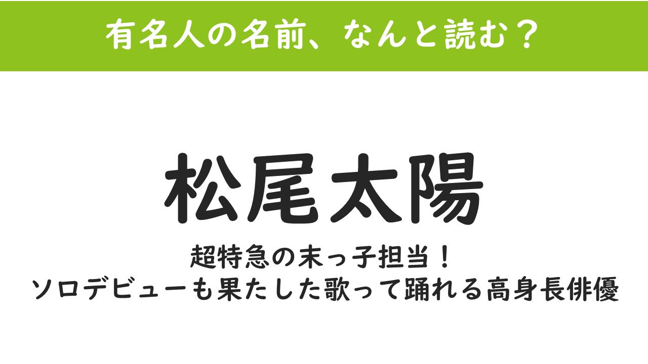 【この名前、読めますか?】松尾太陽【意外に読めない芸能人の名前】